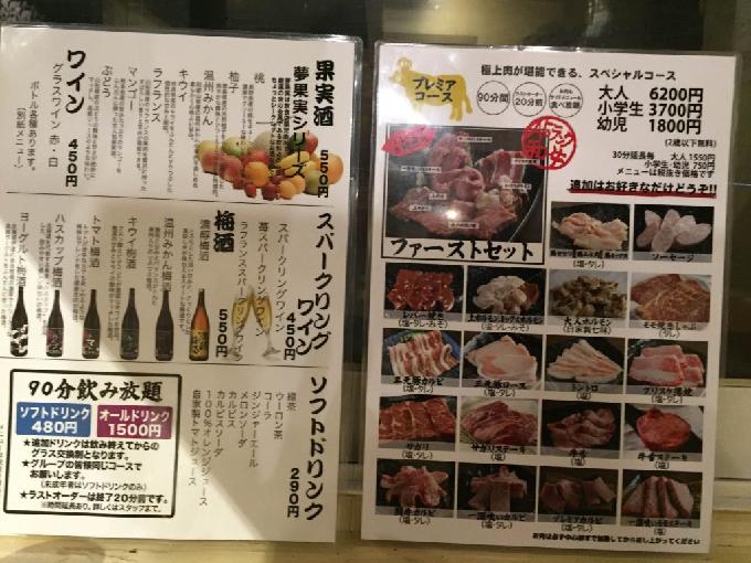 焼肉世界チャンピオンメニュー